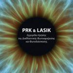 PRK & LASIK