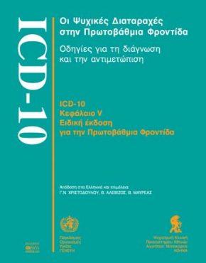 ΙCD-10 ΟΙ ΨΥΧΙΚΕΣ ΔΙΑΤΑΡΑΧΕΣ ΣΤΗΝ ΠΡΩΤΟΒΑΘΜΙΑ ΦΡΟΝΤΙΔΑ