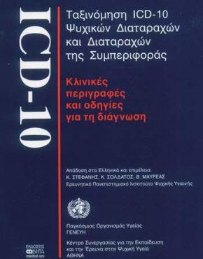 ΤΑΞΙΝΟΜΗΣΗ ICD-10 ΨΥΧΙΚΩΝ ΔΙΑΤΑΡΑΧΩΝ ΚΑΙ ΔΙΑΤΑΡΑΧΩΝ ΤΗΣ ΣΥΜΠΕΡΙΦΟΡΑΣ