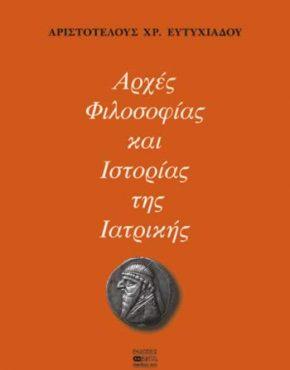 ΑΡΧΕΣ ΦΙΛΟΣΟΦΙΑΣ ΚΑΙ ΙΣΤΟΡΙΑΣ ΤΗΣ ΙΑΤΡΙΚΗΣ