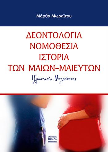 ΔΕΟΝΤΟΛΟΓΙΑ, ΝΟΜΟΘΕΣΙΑ, ΙΣΤΟΡΙΑ ΤΩΝ ΜΑΙΩΝ-ΜΑΙΕΥΤΩΝ-Προστασία Μητρότητας