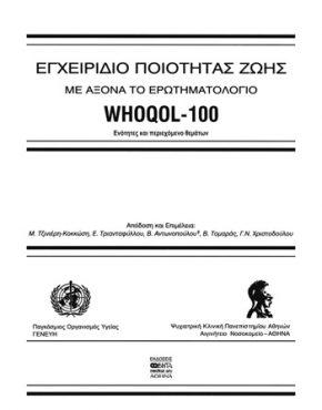 ΕΓΧΕΙΡΙΔΙΟ ΠΟΙΟΤΗΤΑΣ ΖΩΗΣ ΜΕ ΑΞΟΝΑ ΤΟ ΕΡΩΤΗΜΑΤΟΛΟΓΙΟ WHOQOL-100