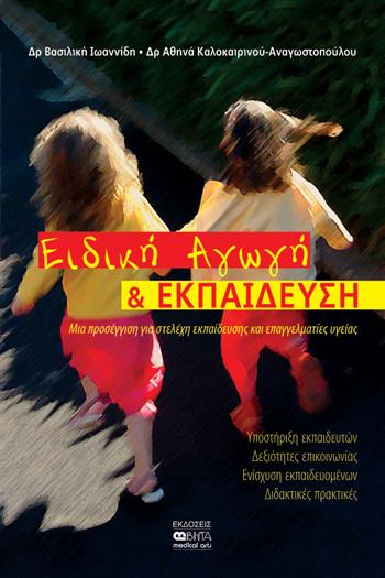 ΕΙΔΙΚΗ ΑΓΩΓΗ & ΕΚΠΑΙΔΕΥΣΗ
