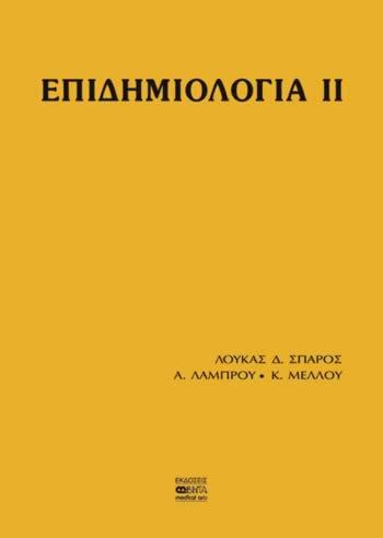 ΕΠΙΔΗΜΙΟΛΟΓΙΑ ΙI