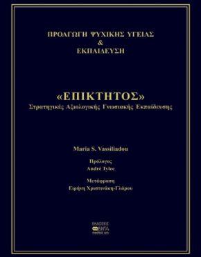 epikthtos-strathgikes-axiologikhs-gnosiakhs-ekpaideushs