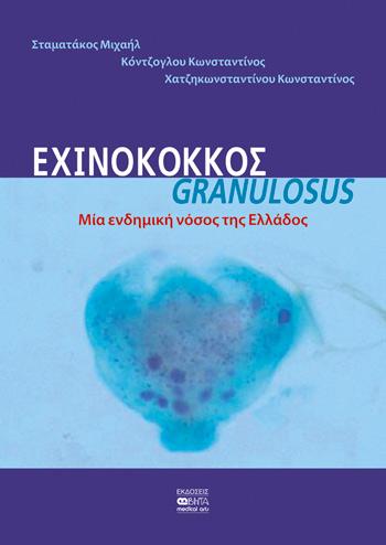 ΕΧΙΝΟΚΟΚΚΟΣ GRANULOSUS