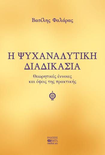 ΨΥΧΑΝΑΛΥΤΙΚΗ ΔΙΑΔΙΚΑΣΙΑ (Η)-Θεωρητικές έννοιες και όψεις της πρακτικής