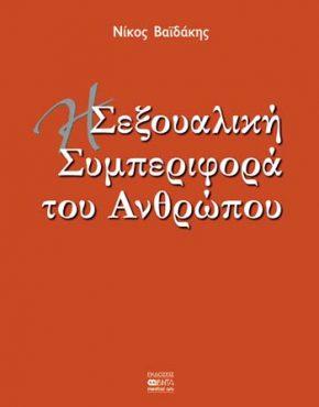 ΣΕΞΟΥΑΛΙΚΗ ΣΥΜΠΕΡΙΦΟΡΑ ΤΟΥ ΑΝΘΡΩΠΟΥ (Η)