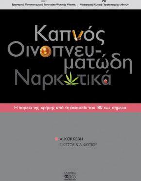 ΚΑΠΝΟΣ, ΟΙΝΟΠΝΕΥΜΑΤΩΔΗ, ΝΑΡΚΩΤΙΚΑ