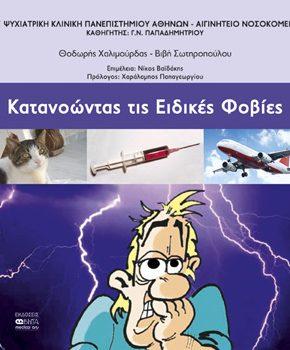 ΚΑΤΑΝΟΩΝΤΑΣ ΤΙΣ ΕΙΔΙΚΕΣ ΦΟΒΙΕΣ