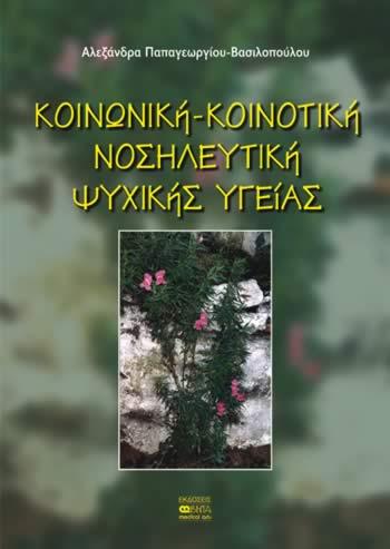 ΚΟΙΝΩΝΙΚΗ-ΚΟΙΝΟΤΙΚΗ ΝΟΣΗΛΕΥΤΙΚΗ ΨΥΧΙΚΗΣ ΥΓΕΙΑΣ
