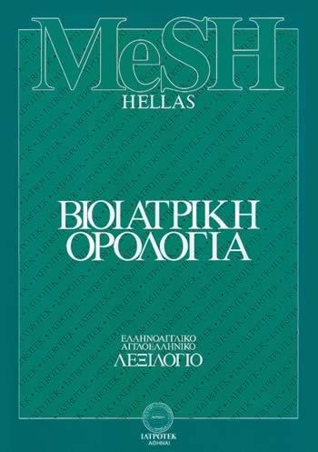 MeSH-HELLAS ΒΙΟΪΑΤΡΙΚΗ ΟΡΟΛΟΓΙΑ