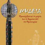 ΜΗΔΕΙΑ-Προσεγγίζοντας τη μαγεία και τη θεραπευτική της Προϊστορίας