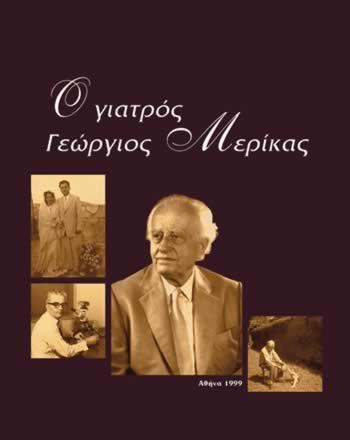 ΓΙΑΤΡΟΣ ΓΕΩΡΓΙΟΣ ΜΕΡΙΚΑΣ (Ο)