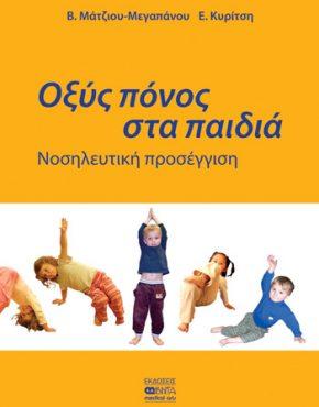 ΟΞΥΣ ΠΟΝΟΣ ΣΤΑ ΠΑΙΔΙΑ - Νοσηλευτική προσέγγιση