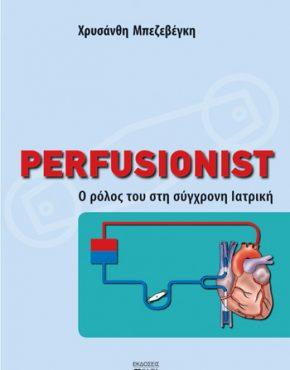 PERFUSIONIST-Ο ρόλος του στη σύγχρονη Ιατρική