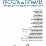 ΠΡΟΣΩΠΑ ΚΑΙ ΖΗΤΗΜΑΤΑ-Δοκίμια για την Ιατρική στη Λογοτεχνία