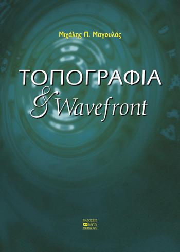 ΤΟΠΟΓΡΑΦΙΑ & WAVEFRONT