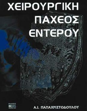 ΧΕΙΡΟΥΡΓΙΚΗ ΠΑΧΕΟΣ ΕΝΤΕΡΟΥ