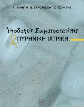 ΥΠΟΔΟΧΕΙΣ ΣΩΜΑΤΟΣΤΑΤΙΝΗΣ & ΠΥΡΗΝΙΚΗ ΙΑΤΡΙΚΗ