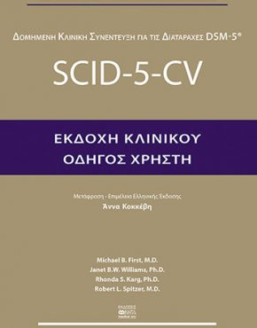 SCID-5-CV-Odigos