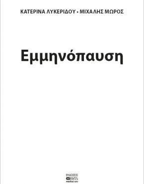 EksMorosEminopafsi