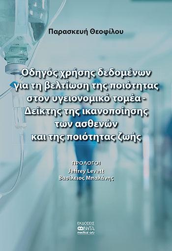 TheofilouXrisisDedomenon