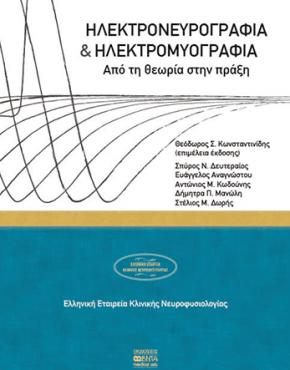 Konstantinidis_Hlektromuografia_Δελτίο Τύπου