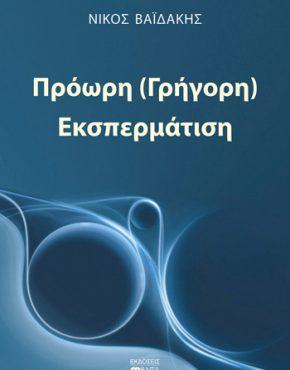 ΠΡΟΩΡΗ (ΓΡΗΓΟΡΗ) ΕΚΣΠΕΡΜΑΤΙΣΗ