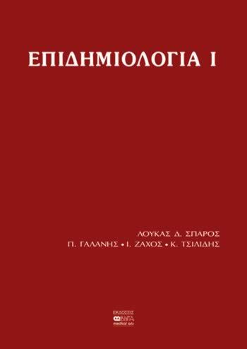 ΕΠΙΔΗΜΙΟΛΟΓΙΑ Ι