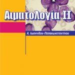 Αιματολογία ΙΙ - Ιωαννίδου-Παπακωνσταντίνου Α.