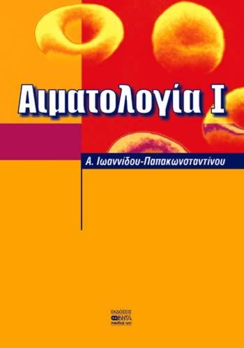 Αιματολογία Ι - Ιωαννίδου-Παπακωνσταντίνου Α.