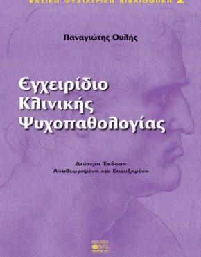 ΕΓΧΕΙΡΙΔΙΟ ΚΛΙΝΙΚΗΣ ΨΥΧΟΠΑΘΟΛΟΓΟΓΙΑΣ