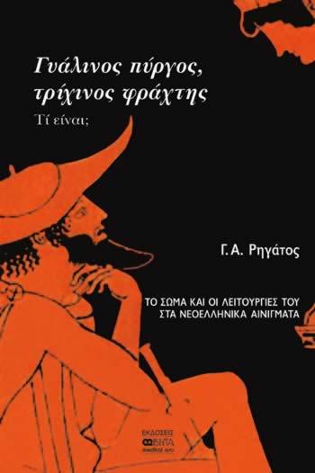 ΓΥΑΛΙΝΟΣ ΠΥΡΓΟΣ ΤΡΙΧΙΝΟΣ ΦΡΑΧΤΗΣ