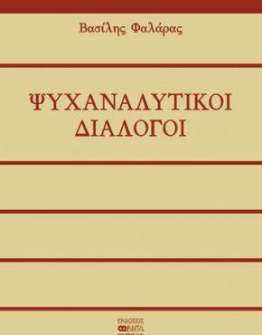 ΨΥΧΑΝΑΛΥΤΙΚΟΙ ΔΙΑΛΟΓΟΙ
