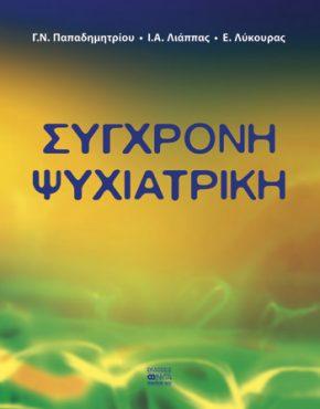 ΣΥΓΧΡΟΝΗ ΨΥΧΙΑΤΡΙΚΗ