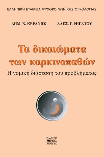 ΔΙΚΑΙΩΜΑΤΑ ΤΩΝ ΚΑΡΚΙΝΟΠΑΘΩΝ (TA)