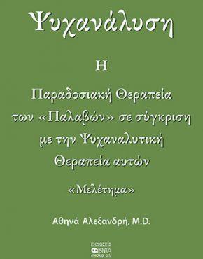 AleksandriPalavon