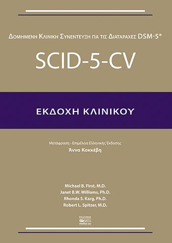 SCID-5-CV-Synedefksi