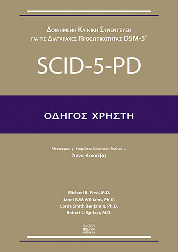 SCID-5-PD-Odigos