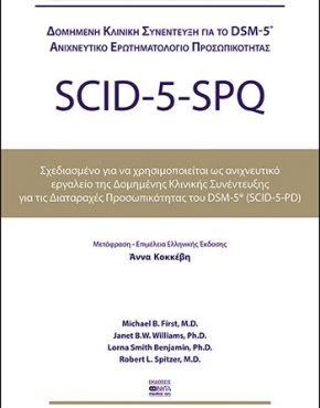 SCID-5-SPQ-Erotiseis