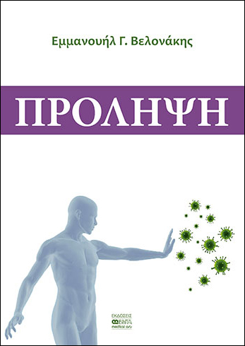 Prolipsi