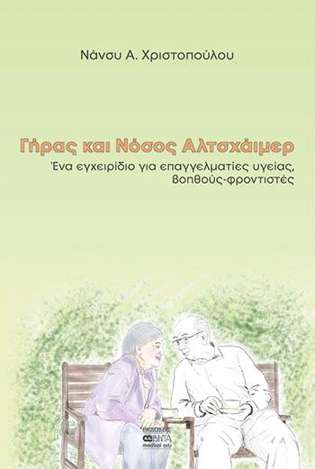 AlzheimerXristopoulou