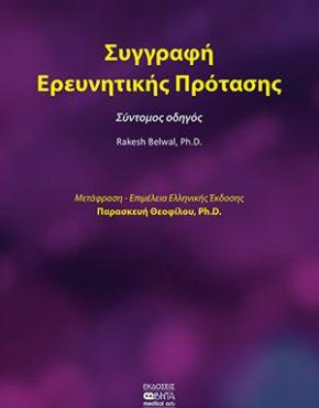 TheofilouSyggrafiErevnitikisProtasis